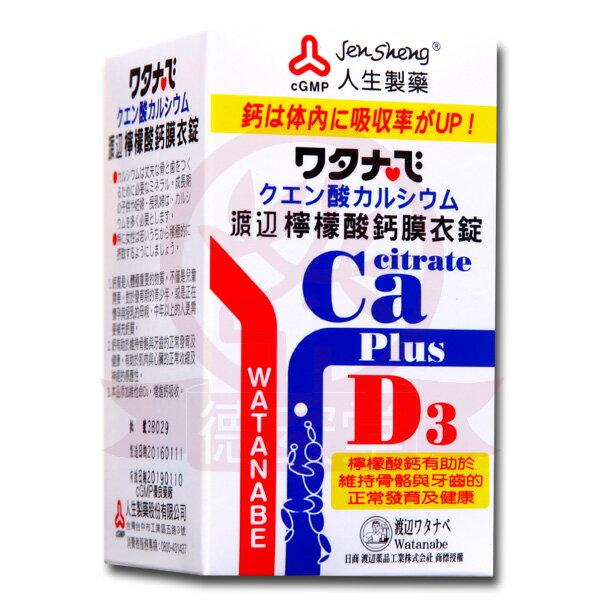 人生製藥 渡邊檸檬酸鈣膜衣錠(60錠)x1