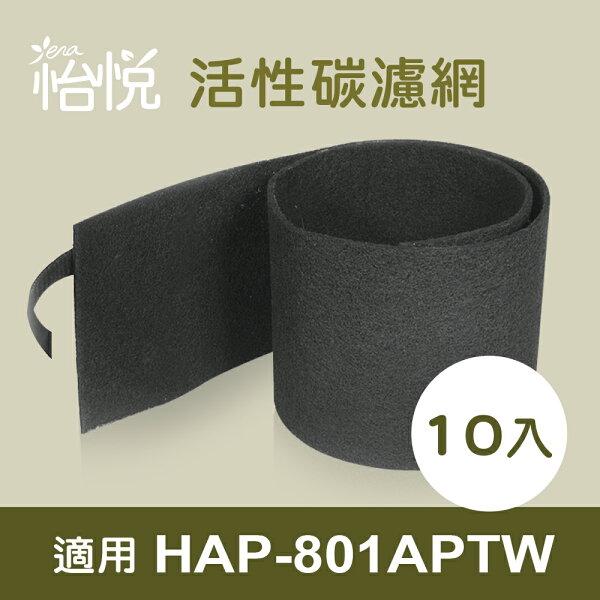 【怡悅活性炭濾網】適用Honeywell HAP-801APTW空氣清淨機(10入)
