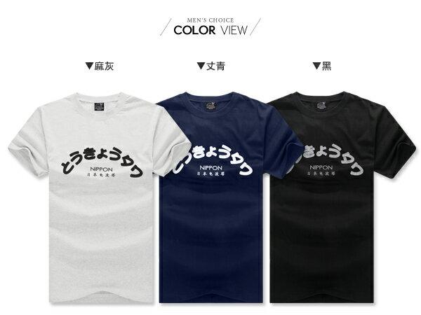 ☆BOY-2☆【JB16002】休閒素面日本電波塔T短袖T桖 1
