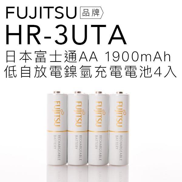 富士通 HR-3UTA 低自放電鎳氫3號充電電池 4入
