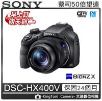 SONY 索尼推薦到預購SONY DSC-HX400V 新力公司貨 送32G高速卡+專用電池+專用座充+相機包+吹球清潔組+螢幕保護貼全配 分期零利率