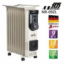 北方 9葉片式恆溫電暖爐 NR-09ZL