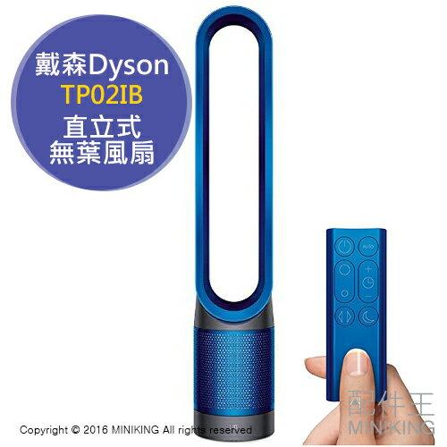 【配件王】4月底開賣 保固一年 Dyson 戴森 TP02IB 無葉扇 空氣清淨 電風扇 藍 2016年款