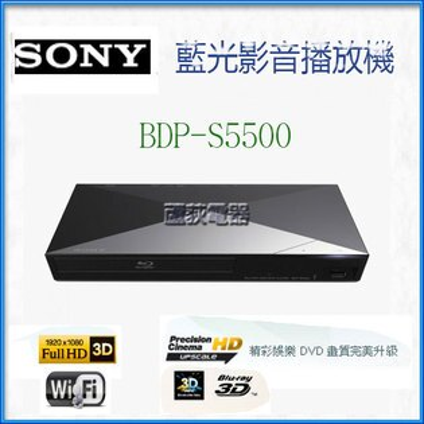 【SONY~蘆荻電器】全新【SONY藍光影音DVD播放機】BDP-S5500另售BDP-S1500.BDP-S6500