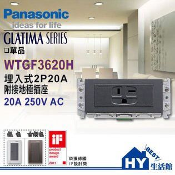 國際牌GLATIMA系列 WTGF3620H 埋入式2P20A附接地極插座(冷氣插座220V用) - 《HY生活館》