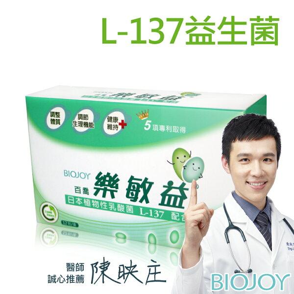 《BioJoy百喬》樂敏益_L-137乳酸菌調體精華(12包/盒)