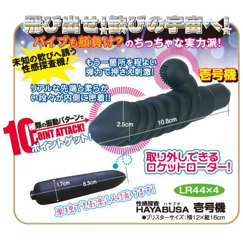 日本NPG  性感探査HAYA BUSA 壱号機  壹號機