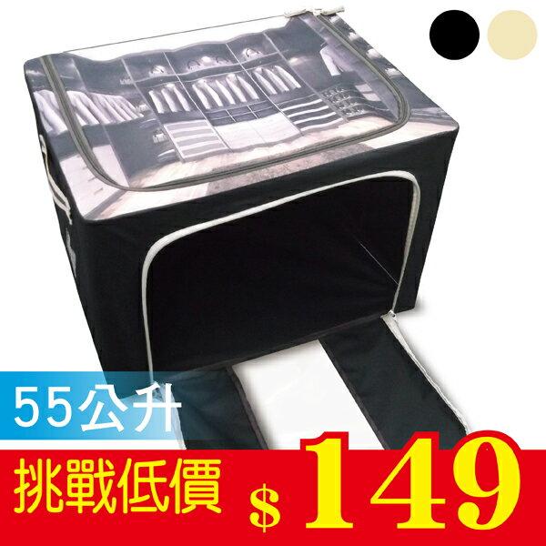 巧易收時尚鐵骨收納箱-55公升(約50×40×28cm) / AS7618