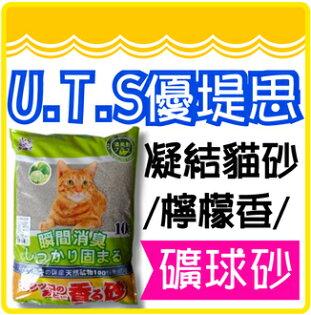 SNAPPY同級UTS優堤思綠包檸檬香超凝結礦球砂10L/U.T.S【1包】貓砂