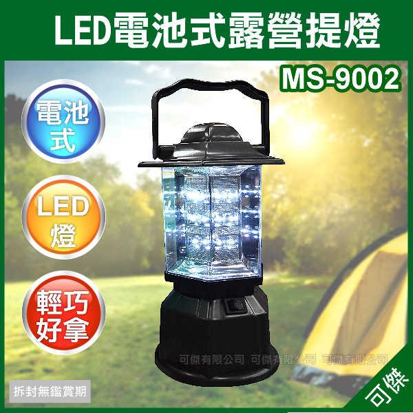 【庫存出清】可傑  日本  MS-9002  LED手提露營燈  吊燈  緊急照明燈  電池式  戶外露營  (不附電池)