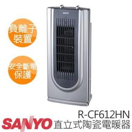 SANYO三洋直立式陶瓷安全電暖器 (R-CF612HN)