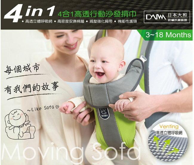 Simba小獅王辛巴 - 4合1高透行動沙發揹巾 1