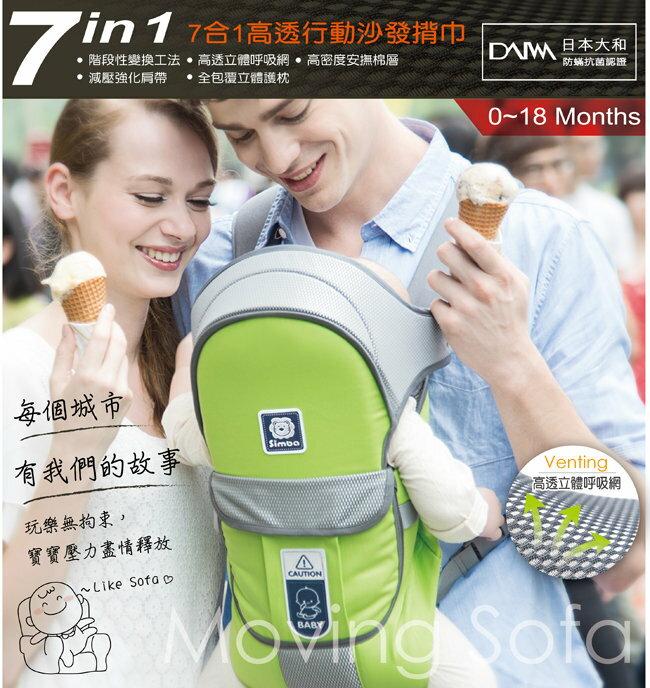 Simba小獅王辛巴 - 7合1高透行動沙發揹巾 1