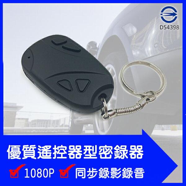 ~超犀利影像~贈8G記憶卡 第六代 入門針孔密錄器 繁體中文說明書 行車紀錄器 監視器 遙