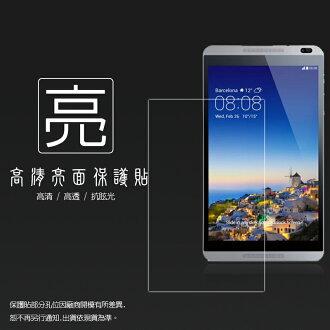 亮面螢幕保護貼 華為 HUAWEI MediaPad M1 8.0 (8吋) S8-301U/S8-306L 保護貼