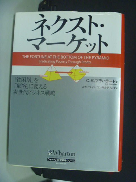 ~書寶 書T8/社會_MEN~Fortune at the Bottom of the..