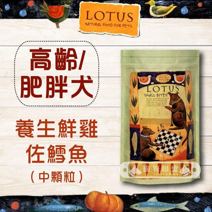 +貓狗樂園+ 樂特斯LOTUS【高齡/肥胖犬。養生鮮雞佐鱈魚。中顆粒。5磅】890元 0