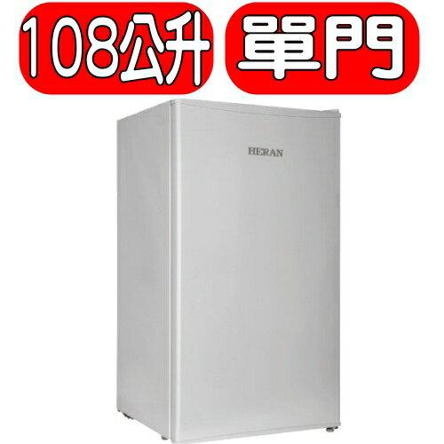 《特促可議價》HERAN禾聯【HRE-1111】《108公升》單門小冰箱