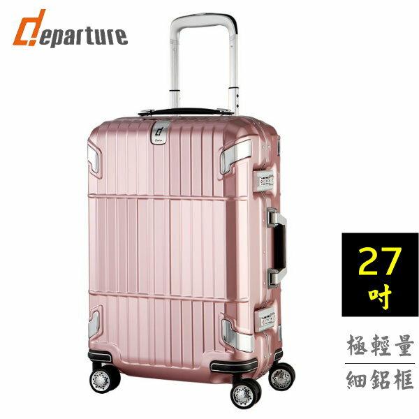 「27吋 行李箱」輕量細鋁框箱×多色可選 :: departure 旅行趣 ∕ HD505 - 限時優惠好康折扣