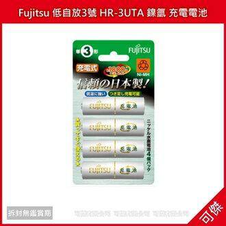可傑  日本 富士通 Fujitsu 低自放3號 HR-3UTA 鎳氫 充電電池 (4入) 原廠公司貨