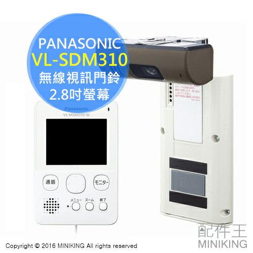 【配件王】日本代購 Panasonic 國際牌 VL-SDM310 無線視訊門鈴 白 2.8吋 對講機 通話 錄影