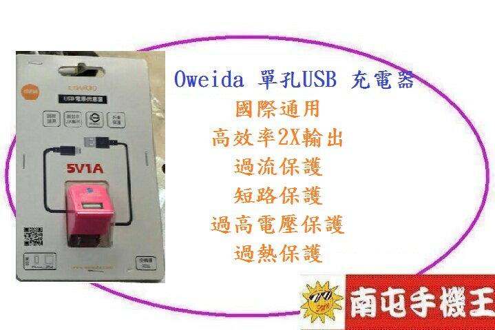 南屯手機王 Oweida 單孔USB 充 ^(宅配免 ^)