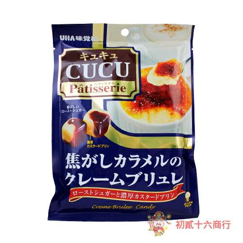 【0216零食會社】UHA味覺糖 CUCU糖(奶油布蕾)
