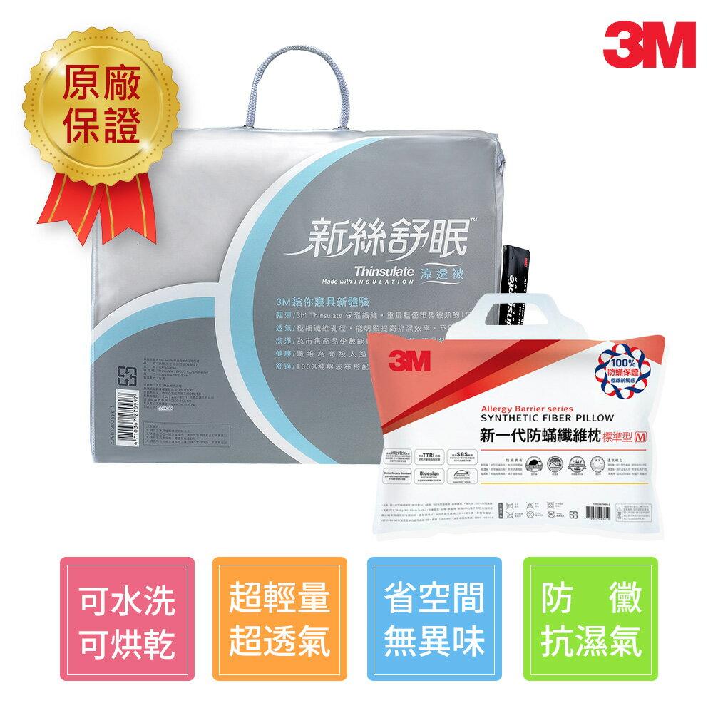 3M 新絲舒眠涼透被5x6(灰色)+新一代健康防蹣枕心-標準型 0