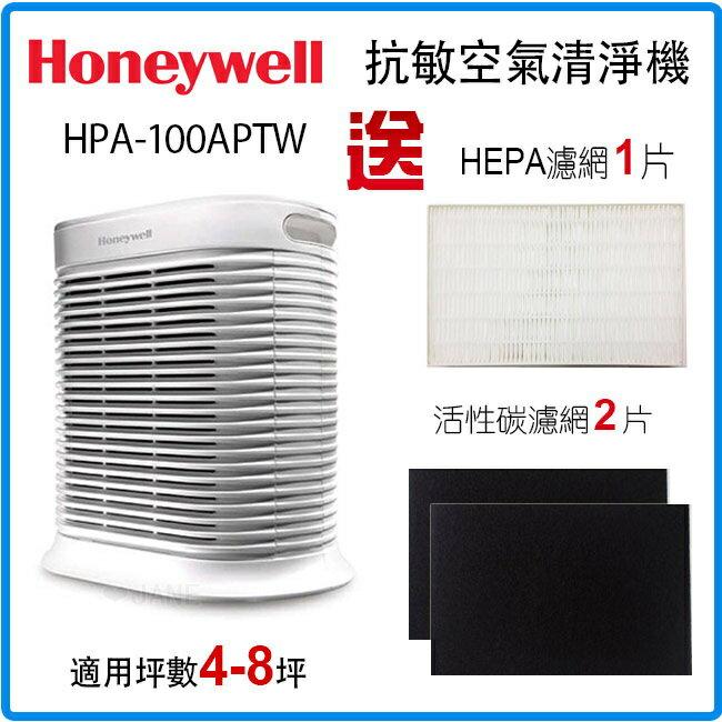 【剛到貨,數量有限,送耗材】Honeywell 抗敏系列空氣清淨機 HPA-100APTW【送HEPA濾網*1+2片加強型活性碳濾網】 - 限時優惠好康折扣