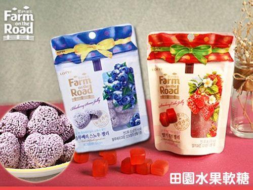 【韓新館】韓國樂天 Farm on the road 田園水果軟糖 (草莓口味)