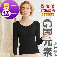 保暖服飾推薦【ISME】台灣製 抗靜電 輕薄零著感 保暖發熱衣 買一送一