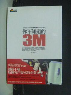 【書寶二手書T8/財經企管_JIH】你不知道的3M_彭芃萱