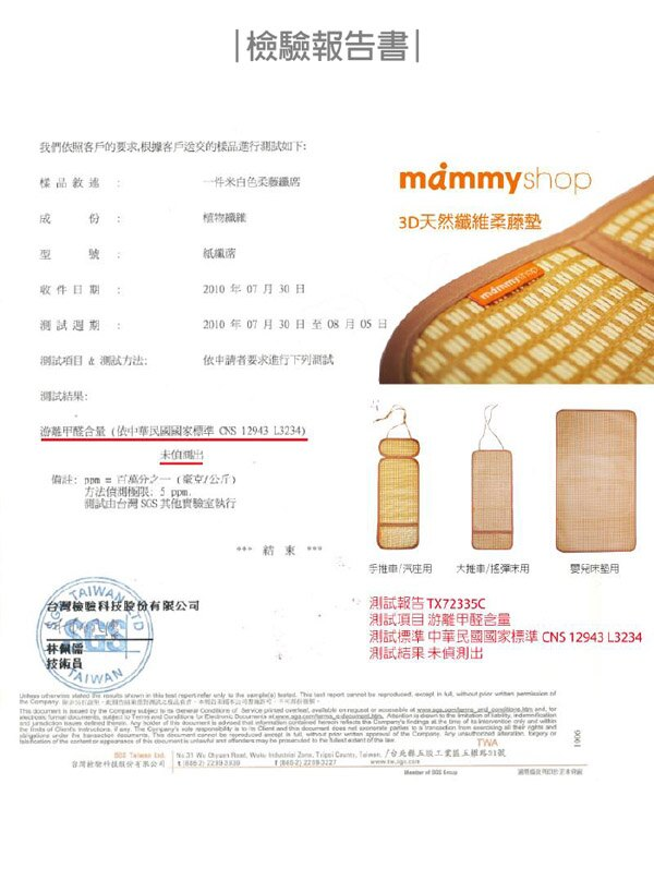 Mammyshop媽咪小站 - 3D天然纖維柔藤墊 -XL 70x130cm  (美規嬰兒床墊適用) 3