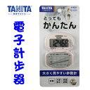 TANITA 電子 計步器 PD-635 / 個