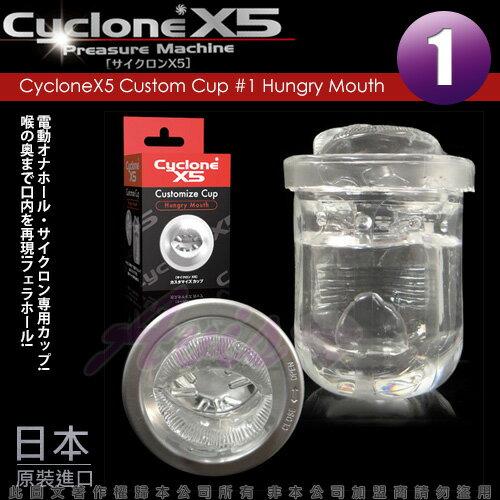 日本 CycloneX5 高速迴轉旋風機 內裝杯體 Hungry Mouth(口交)◆NO.1電動自愛器配件