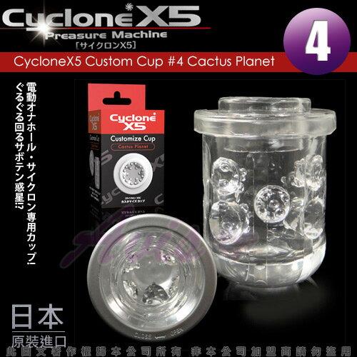 日本 CycloneX5 高速迴轉旋風機 內裝杯體 Cactus Planet(仙人掌)◆NO.4電動自愛器配件
