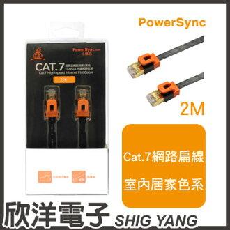 ※ 欣洋電子 ※ 群加科技 Cat.7 超高速網路扁線 / 2M 黑色 ( CAT7-EFIMG20 )
