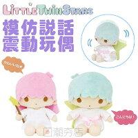 雙子星周邊商品推薦到[日潮夯店] 日本正版進口 雙子星 Kiki&Lala 模仿說話 震動 玩偶 娃娃