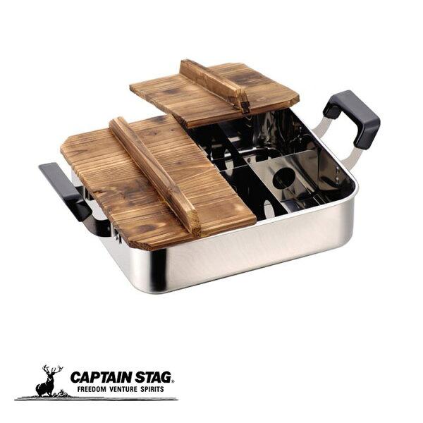 Captain Stag 日本鹿牌 PEARL不鏽鋼關東煮鍋H-4827 / 城市綠洲 (火鍋.湯鍋.304不鏽鋼.木質蓋板)