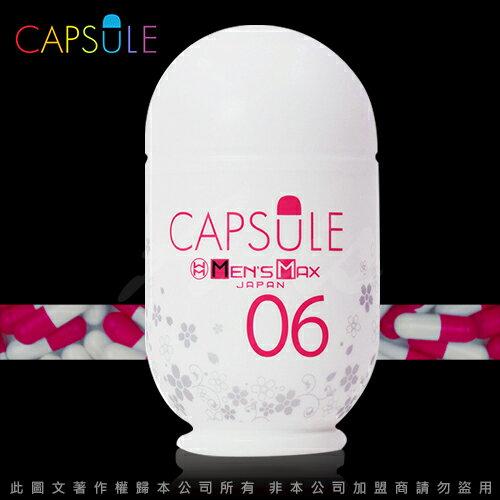 ◤飛機杯自慰杯◥日本MEN'S MAX CAPSULE 膠囊自慰杯-06 SAKURA 【跳蛋 名器 自慰器 按摩棒 情趣用品 】