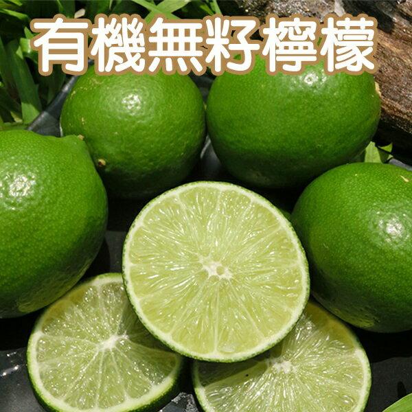 【農夫家】有機無籽檸檬,4台斤免運