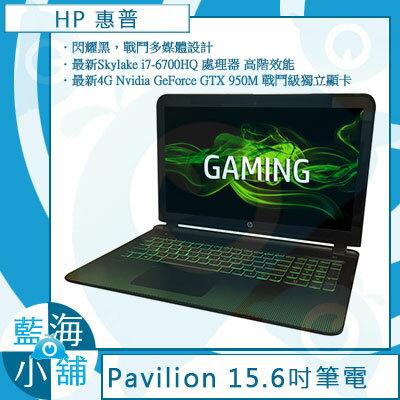 HP Pavilion Gaming 15-ak014TX  最新Intel第6代i7-6700HQ四核心處理器 nVIDIA GTX950M獨顯∥Windows 10 筆記型電腦
