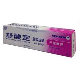 舒酸定牙齦護理牙膏 120G/條◆德瑞健康家◆