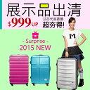 展示品出清特賣ABS材質20吋輕硬殼旅行箱/行李箱 0
