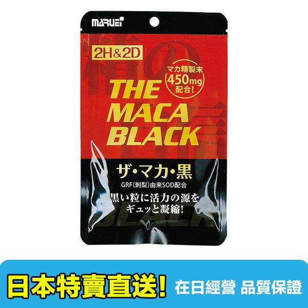 【海洋傳奇】【日本空運直送免運】日本2H2D原裝進口 黑瑪卡MACA/60/120粒