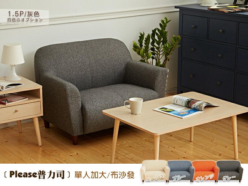 日本熱賣‧Please普力司【單人沙發加大】布沙發/復刻沙發 ★班尼斯國際家具名床 2