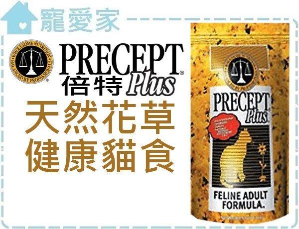 ☆寵愛家☆美國倍特佳 PRECEPT PLUS天然花草健康貓食 7.5kg