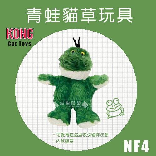 +貓狗樂園+ KONG【Cat Toys。青蛙貓草玩具。NF4】170元 - 限時優惠好康折扣