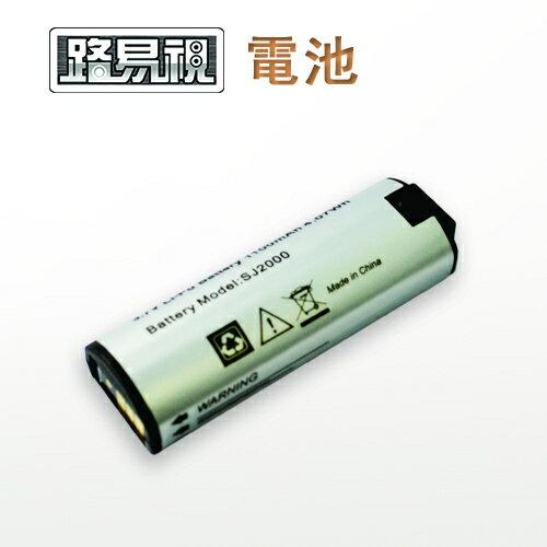 【行車記錄器配件】路易視 75B 專用電池