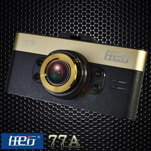 【任e行】77A 黃金眼機皇 安霸A7 Extreme HD 1296P 行車紀錄器/記錄器(贈8GB記憶卡+1對3點菸器)